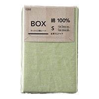 綿100% ボックスシーツ シングル グリーン 100x200