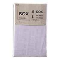 綿100% ボックスシーツ シングル パープル 100x200