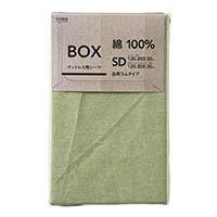 綿100% ボックスシーツ セミダブル グリーン 120x200