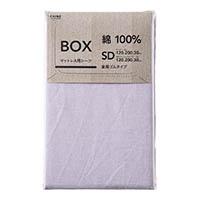 綿100% ボックスシーツ セミダブル パープル 120x200
