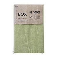 綿100% ボックスシーツ ダブル グリーン 140x200