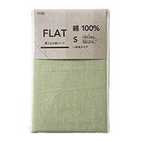 綿100% フラットシーツ シングル グリーン 150x250