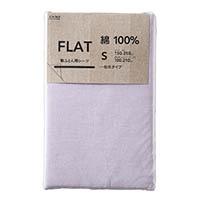 【数量限定】綿100% フラットシーツ シングル パープル 150×250