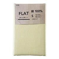 綿100% フラットシーツ シングル イエロー 150x250