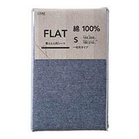 綿100% フラットシーツ シングル ネイビー 150×250