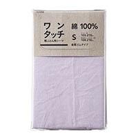 綿100% ワンタッチシーツ シングル パープル 105x205