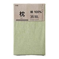 綿100% 枕カバー グリーン 35×50
