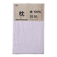 綿100% 枕カバー パープル 35x50