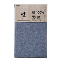 綿100% 枕カバー ネイビー 35×50