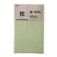 綿100% 枕カバー グリーン 43×63