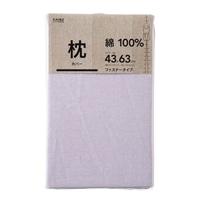綿100% 枕カバー パープル 43x63