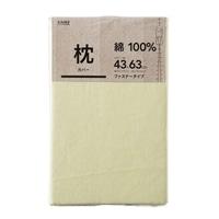 綿100% 枕カバー イエロー 43x63