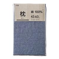 綿100% 枕カバー ネイビー 43×63