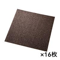 【ケース販売】防炎タイルカーペット ブラウン 16枚