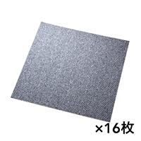 【ケース販売】防炎タイルカーペット グレー 16枚