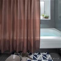 シャワーカーテン 130×150cm 無地 ブラウン