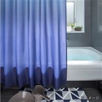 シャワーカーテン 130×150cm グラデーション ネイビー