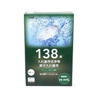 部分入れ歯用洗浄剤 138錠(グリーンハーバル)