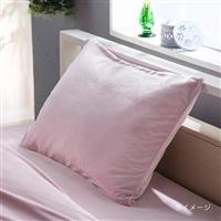 【数量限定】枕カバー もちもち 35×50