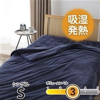 【数量限定・2017秋冬】2枚合わせ吸湿発熱毛布 シングル ネイビー140×190