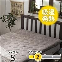 【数量限定・2017秋冬】吸湿発熱敷きパッドS グレー 100×200