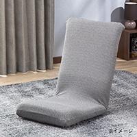 のびのび座椅子カバー ヘリンボン グレー