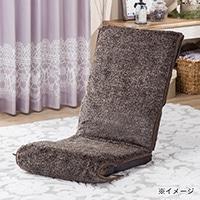 【2017秋冬】座椅子カバー ネージュ ブラウン