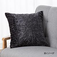 【2017秋冬】クッションカバー シュニ—ファー 45×45