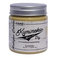 Kumimoku アンティークカラーズ ネイティブベージュ 200ml