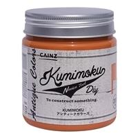 Kumimoku アンティークカラーズ パーシモンオレンジ 200ml