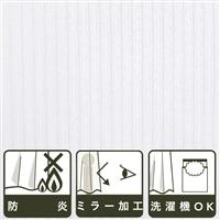 防炎・ミラーレースカーテン リバル 100×198 2枚組