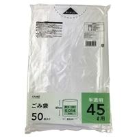 ゴミ袋 45L 半透明 50枚 厚さ0.014mm