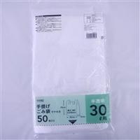 手提げ ゴミ袋 マチ付き 30L 半透明 50枚 VRG30-18