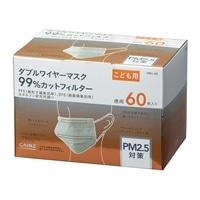 ダブルワイヤーマスク 子供用 60枚 HMJ−60