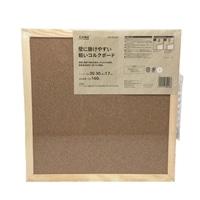 壁に掛けやすい 軽いコルクボード 30×30cm