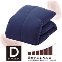 【数量限定】羽毛掛け布団 メルニー ネイビー ダブル 190×210