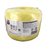 UV剤配合 荷造りテープ 50mmx150m 黄