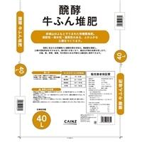 【店舗取り置き限定】醗酵牛ふん堆肥 40L G