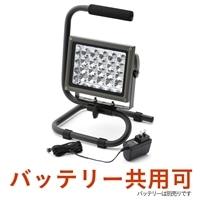 Kumimoku e-cycle 14.4V DC/AC2WAY LED投光器