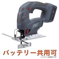Kumimoku e-cycle 14.4V 充電式オービタルジグソー