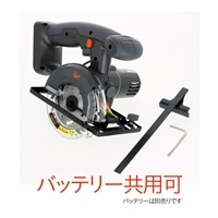 Kumimoku e-cycle 14.4V 充電式丸鋸