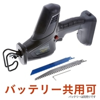 Kumimoku e-cycle 14.4V 充電式電気ノコギリ