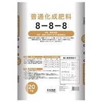 【数量限定】普通化成肥料 8‐8‐8 20Kg