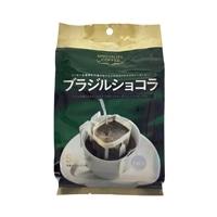 ドリップコーヒー ブラジルショコラ 8g×袋