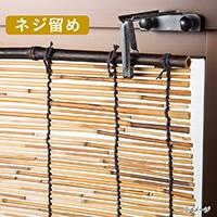 【数量限定】黒丸竹にも使える外れにくいすだれハンガー 2個入 ダーク
