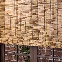 【数量限定】黒丸竹にも使える巻上器 ダブル 180cm ナチュラル