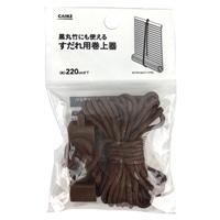 【数量限定】黒丸竹にも使える巻上器 シングル 220cm ブラウン