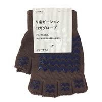 リ楽ゼーション ヨガグローブ ブラウン/ネイビー