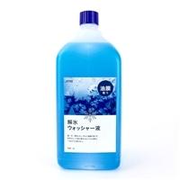 解氷・油膜ウォッシャー液