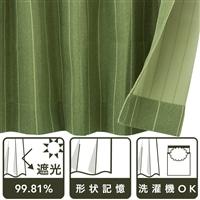 遮光カーテンニューファイン ダークグリーン 100×220 2枚組